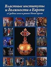 Vlastnye instituty i dolzhnosti v Evrope v Srednie veka i rannee Novoe vremja