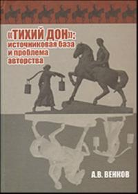 """""""Tikhij Don"""": istochnikovaja baza i problema avtorstva."""