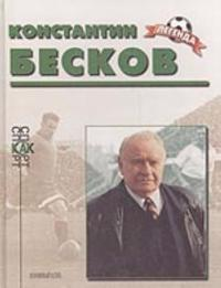 Konstantin Beskov. K 80-letiju so dnja rozhdenija (biograficheskij ocherk)