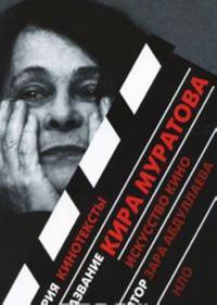 Kira Muratova: Iskusstvo kino