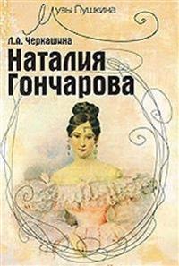 Natalija Goncharova. Schastlivyj brak