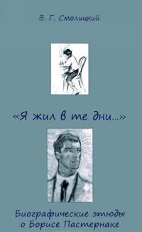 """""""Ja zhil v te dni..."""". Biograficheskie etjudy o Borise Pasternake"""