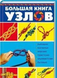 Bolshaja kniga uzlov.Rybatskie,okhotnichi,morskie,turistskie,alpinistskie,bytovye