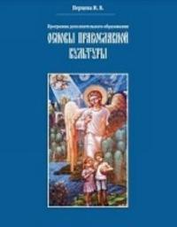 Osnovy pravoslavnoj kultury.Programma dop.obrazovanija