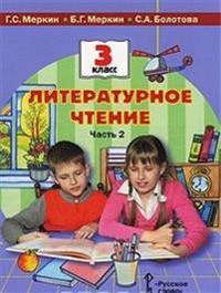 Literaturnoe chtenie. 3 klass. V 2 chastjakh. Chast 2