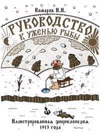Rukovodstvo k uzhenju ryby. Illjustrirovannaja entsiklopedija XIX veka
