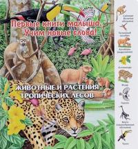 Zhivotnye i rastenija tropicheskikh lesov