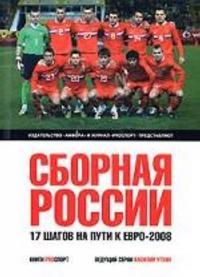 Sbornaja Rossii.17 shagov na puti k Evro-2008