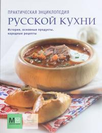 Prakticheskaja entsiklopedija russkoj kukhni