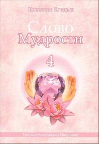 Slovo mudrosti - 4. Poslanija vladyk cherez T. N. Mikushinu