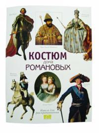 Kostjum Doma Romanovykh. Kniga dlja raskrashivanija (rus.)