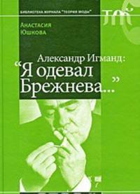 Aleksandr Igmand: «Ja odeval Brezhneva…»
