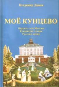 Moe Kuntsevo: Tsarskoe selo Moskvy. Kuntsevskie chtenija. Russkij ampir