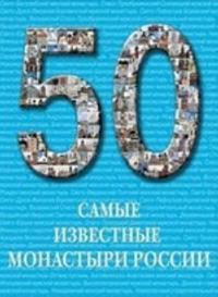 Samye izvestnye monastyri Rossii
