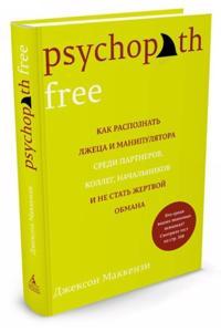 Psychopath Free. Kak raspoznat lzhetsa i manipuljatora sredi partnerov, kolleg, nachalnikov i ne stat zhertvoj obmana