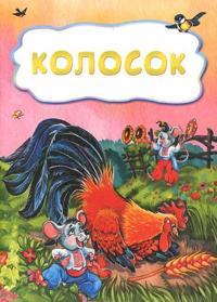 Kolosok