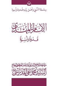 Al-Imam Al-Mahdi (Ghudwa Wa Uswa) (14): Silsilat Al-Nabi Wa Ahl-E-Bayte