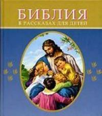Biblija (3095) v rasskazakh dlja detej (sin.)