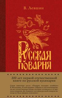 Russkaja povarnja