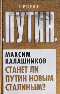 Stanet li Putin novym Stalinym?