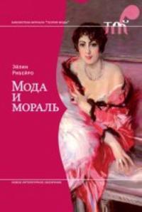 Moda i moral