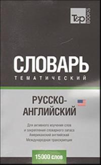 Russko-anglijskij (amerikanskij - US) tematicheskij slovar (15 000 slov). Mezhdunarodnaja transkriptsija.