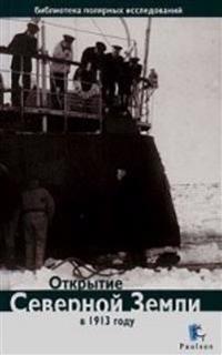 Otkrytie Severnoj Zemli v 1913 godu