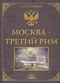 Moskva - Tretij Rim.