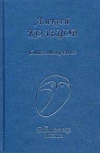Aleksej Koltsov. Stikhotvorenija