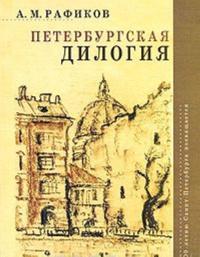 "Rafikov A.M. ""Peterburgskaja dilogija"""