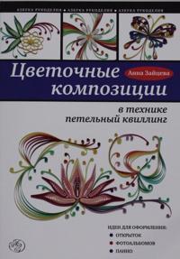Tsvetochnye kompozitsii v tekhnike petelnyj kvilling
