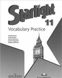 Starlight 11: Vocabulary Practice / Anglijskij jazyk. 11 klass. Leksicheskij praktikum