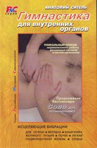 Gimnastika dlja vnutrennikh organov