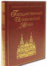 Gosudarstvennyj Istoricheskij muzej (podarochnoe izdanie)