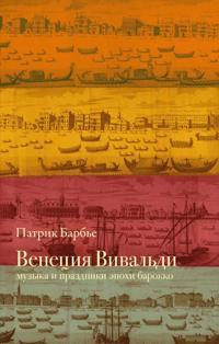 Venetsija Vivaldi. Muzyka i prazdniki epokhi barokko