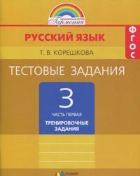Russkij jazyk. 3 klass. Testovye zadanija po russkomu jazyku. V 2 chastjakh. Chast 1. Trenirovochnye zadanija