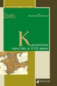 Krymskoe khanstvo v XVIII veke