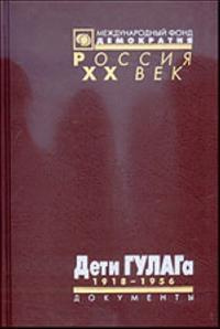Deti GULAGa. 1918-1956