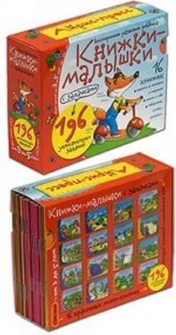 Knizhki-malyshki s zadachkami (16 knizhek v korobke)
