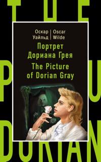 Portret Doriana Greja = The Picture of Dorian Gray