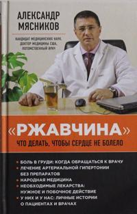 """""""Rzhavchina"""": chto delat, chtoby serdtse ne bolelo"""