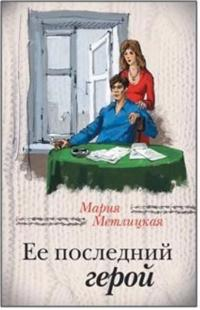 Ee poslednij geroj Marija Metlitskaja