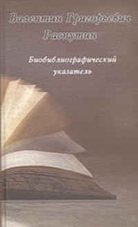 Valentin Grigorevich Rasputin. Bibliograficheskij ukazatel