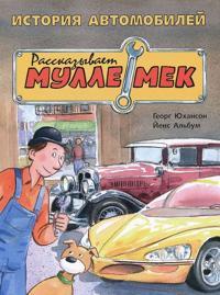 Istorija avtomobilej. Rasskazyvaet Mulle Mek. Istorija transporta dlja detej