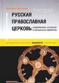 Russkaja pravoslavnaja tserkov: sovremennoe sostojanie i aktualnye problemy. 2-e izd., ispr.i dop.