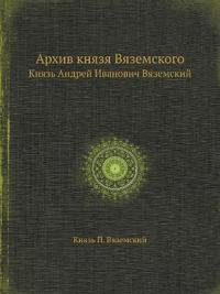 Arhiv Knyazya Vyazemskogo Knyaz Andrej Ivanovich Vyazemskij