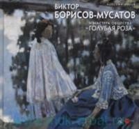 Viktor Borisov-Musatov i mastera obschestva «Golubaja roza»