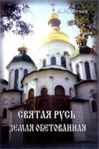 Svjataja Rus - Zemlja Obetovannaja