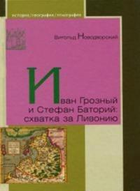 Ivan Groznyj i Stefan Batorij:skhvatka za Livoniju