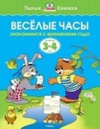 Veselye chasy (3-4 goda) (nov. obl. ) Umnye knizhki 3-4 goda